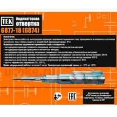Отвертка-индикатор Ресанта 6877-18