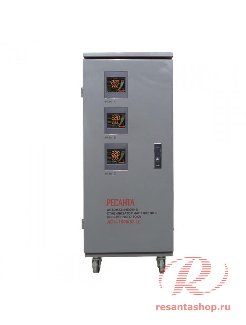Трехфазный стабилизатор напряжения электронного типа Ресанта АСН-15000/3-Ц 63/4/17 - Трехфазные стабилизаторы напряжения электронного типа в фирменном магазине РЕСАНТА